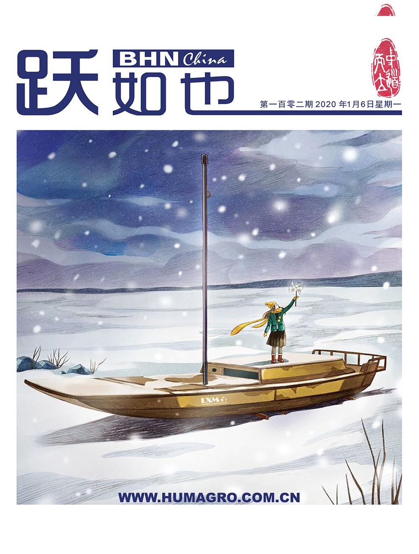《跃如也》月刊第102期