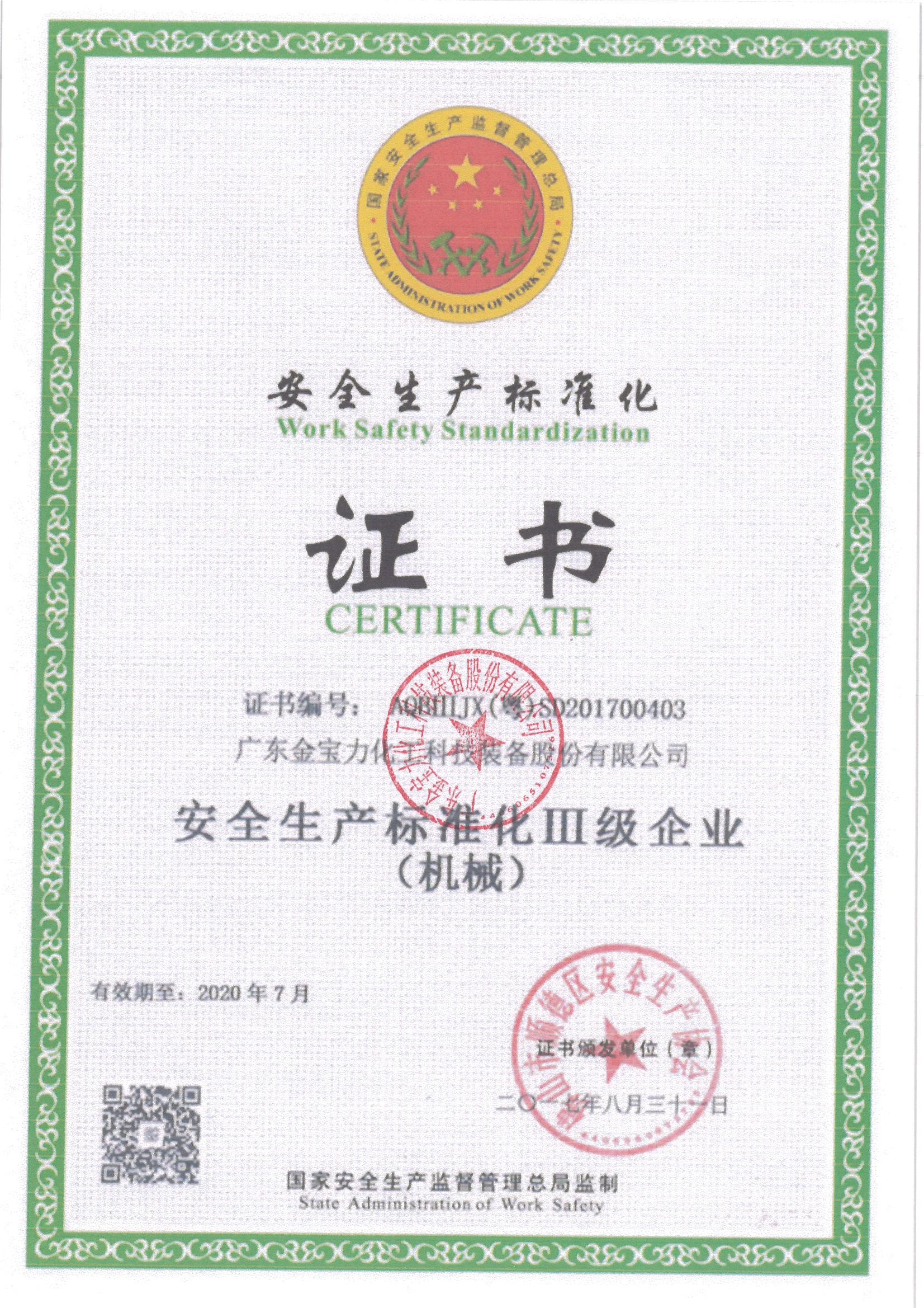 安全生產標準化證書