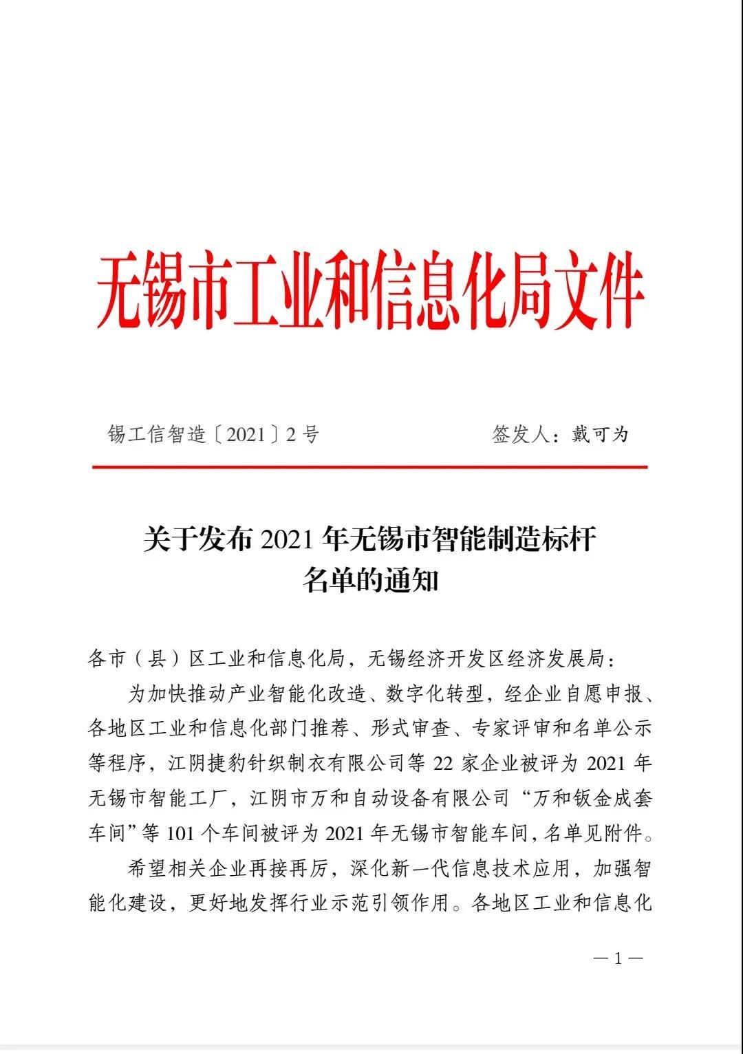 喜報 | 雙江能源上榜無錫市智能制造標桿名單!