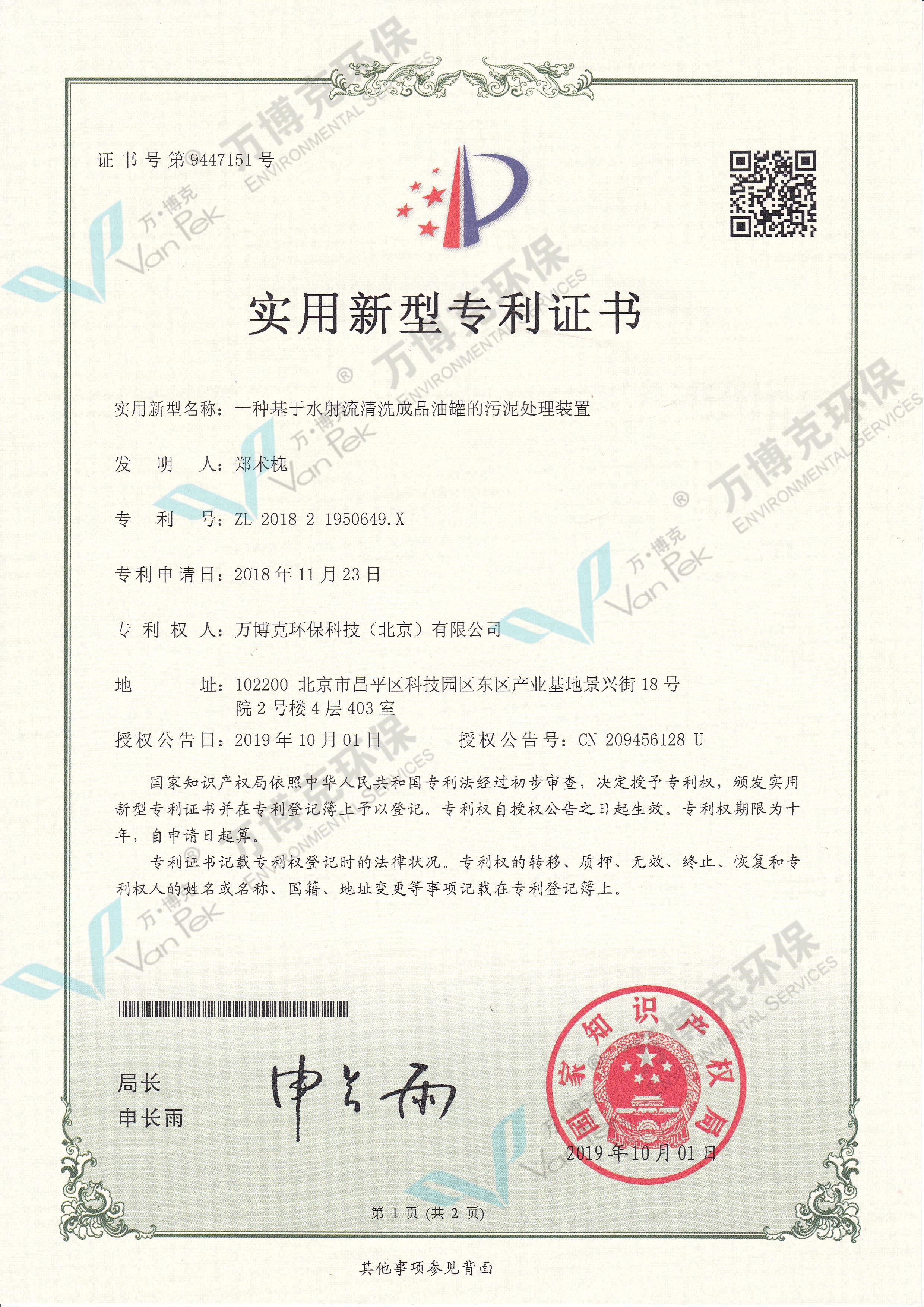 2019年10月,萬博克榮獲污泥處理裝置實用新型專利證書