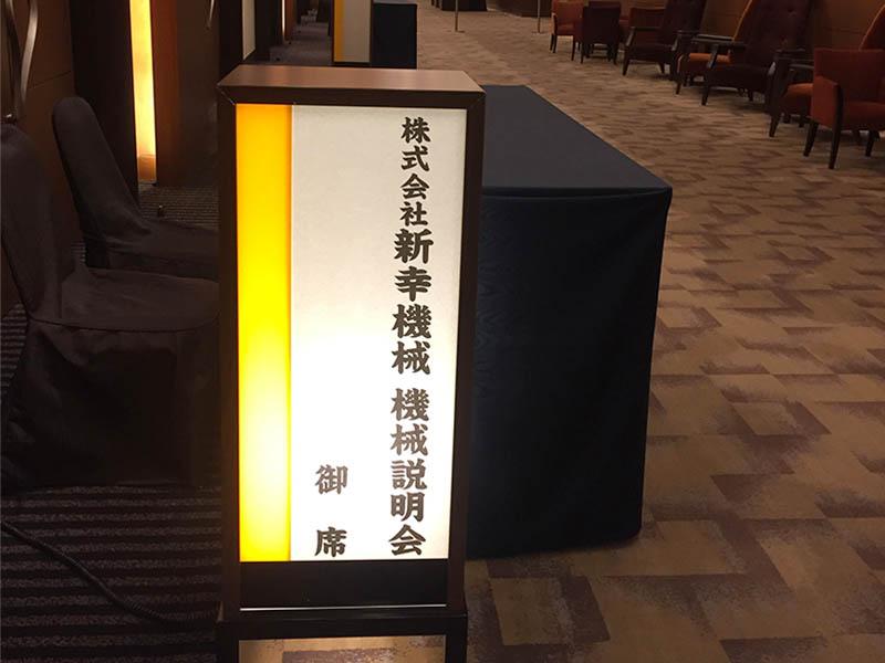 日本新幸技術研討會