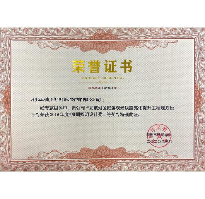 2019年度深圳照明设计奖二等奖