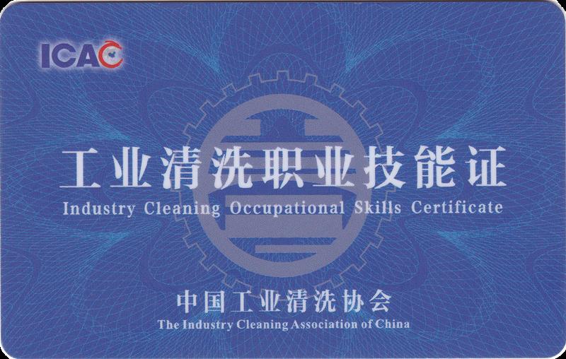 2019年1月,《原油儲罐機械清洗技術》培訓班在北京舉辦