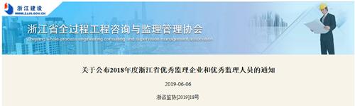 关于公布2018年度浙江省优秀监理nba投注app和优秀监理人员的通知