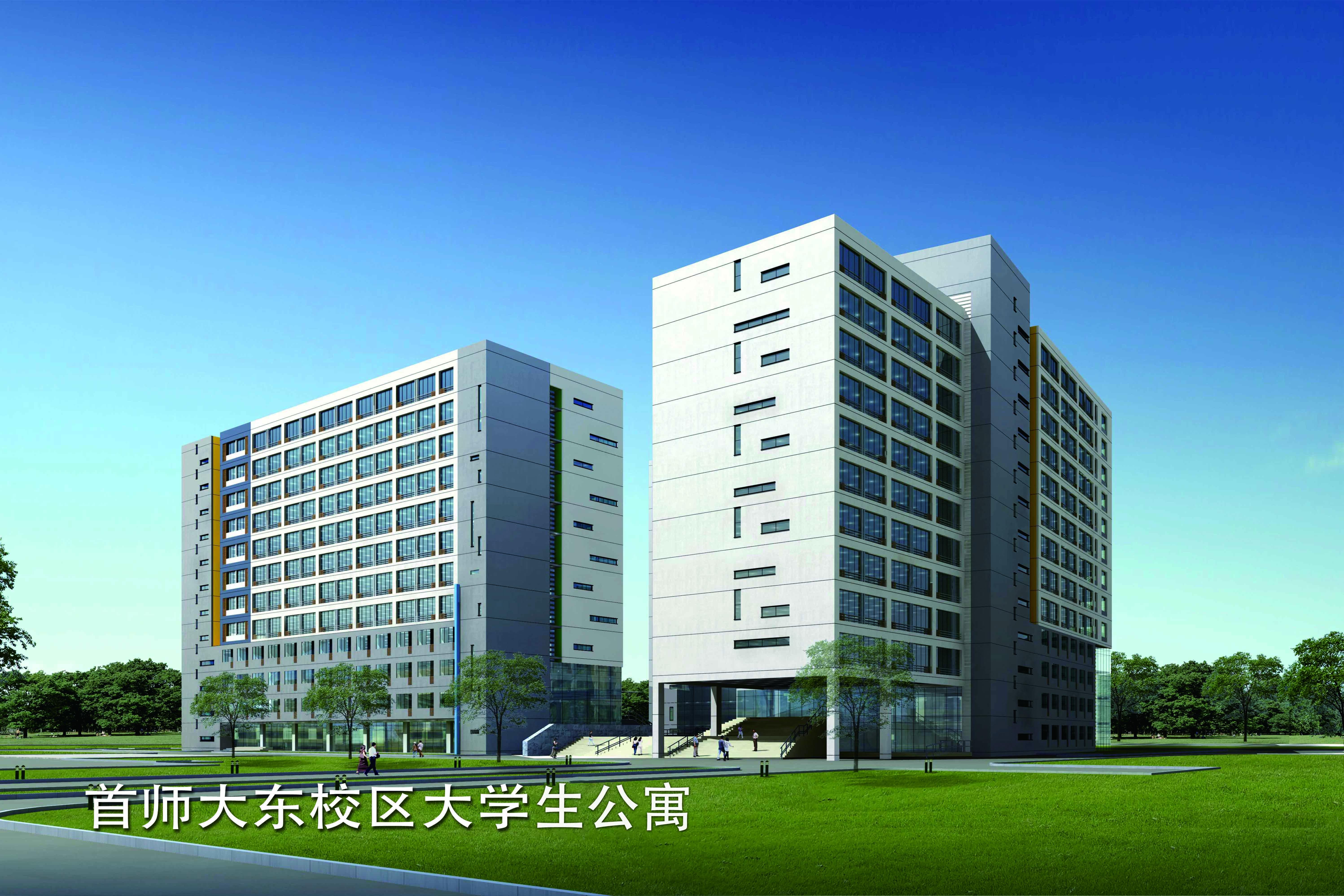 首師大東校區大學公寓fg
