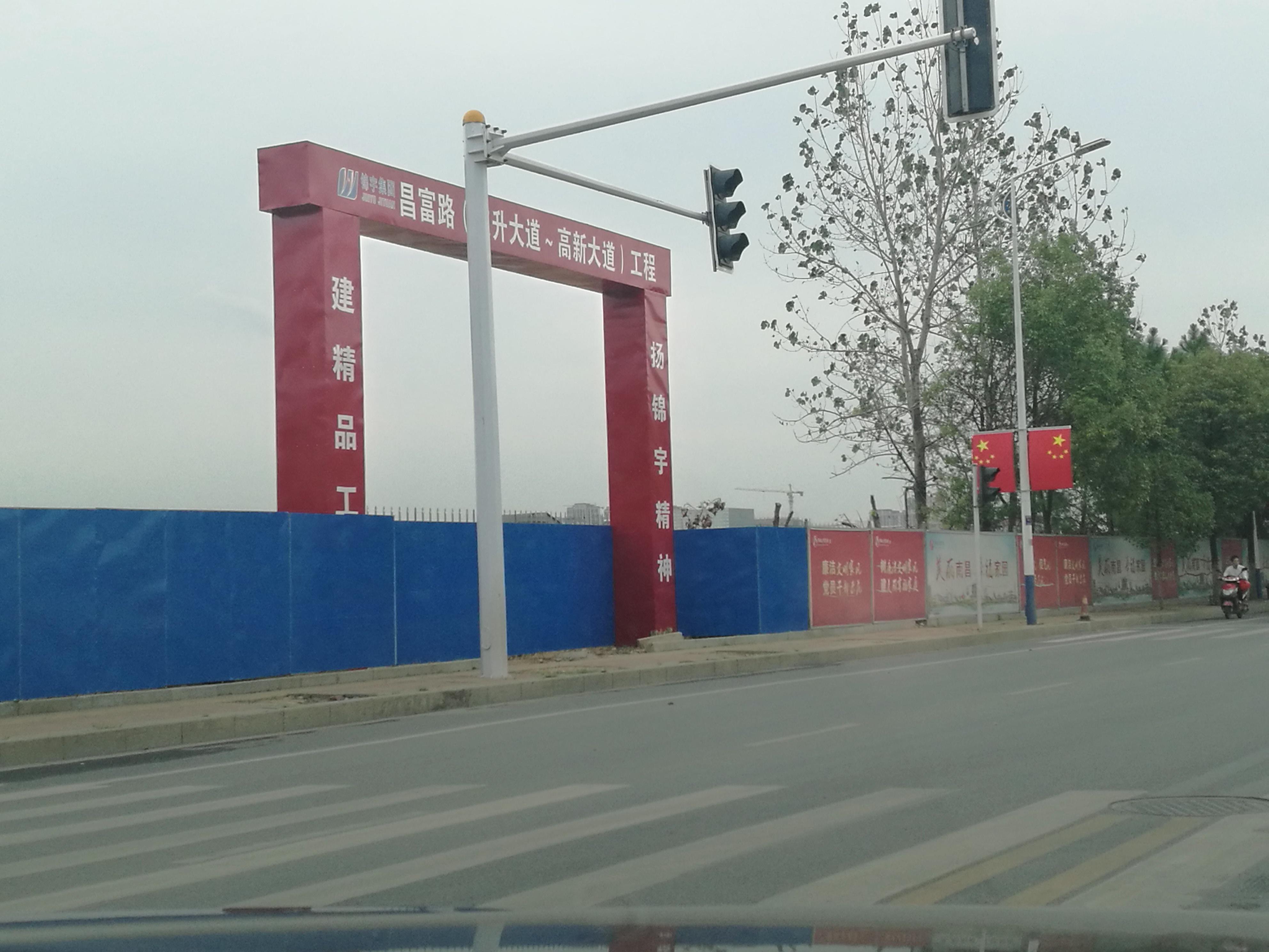 昌東工業區昌富路東升大道——高新大道
