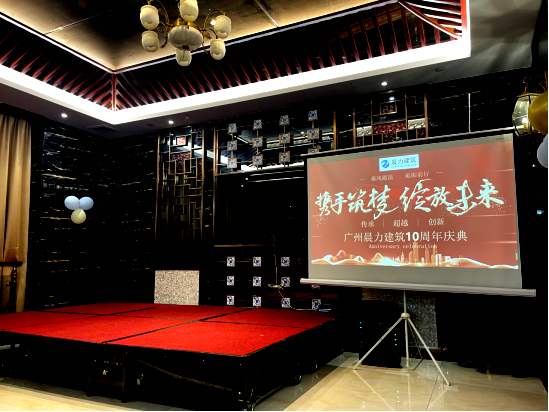 廣州晨力建筑10周年慶典