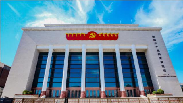 中国共产党历史展览馆