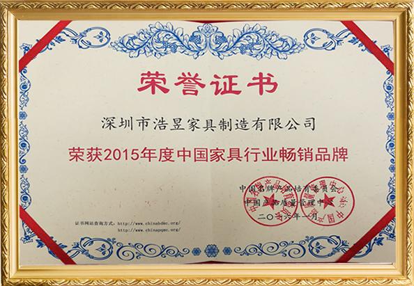 榮獲2015年中國家具行業暢銷品牌