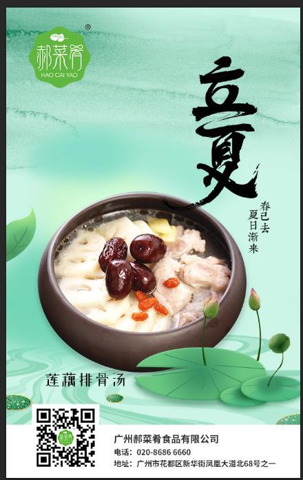 郝菜肴蓮藕排骨湯—夏天必不可少的湯品