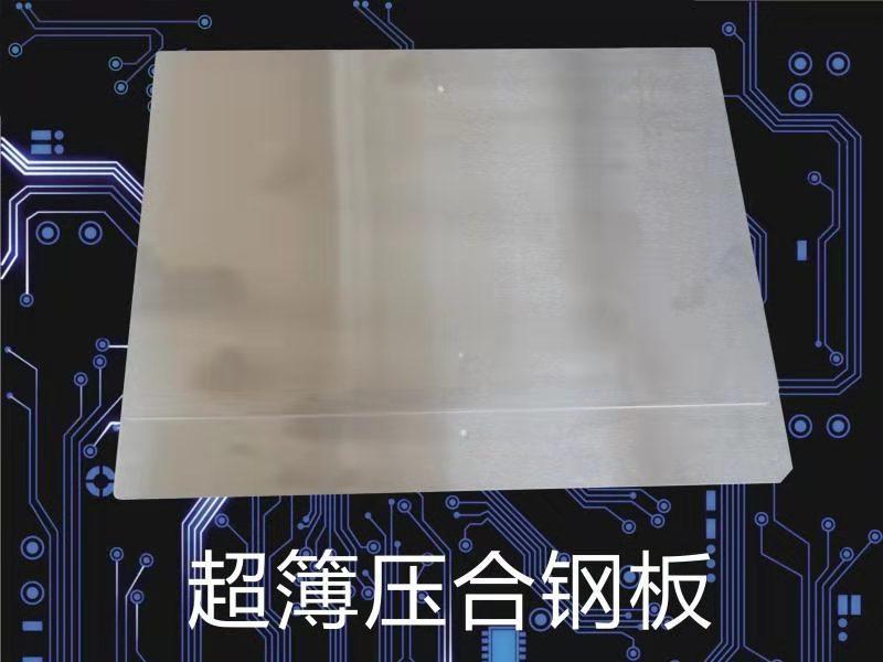 超薄壓合鋼板