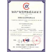 知识产权管理认证证书