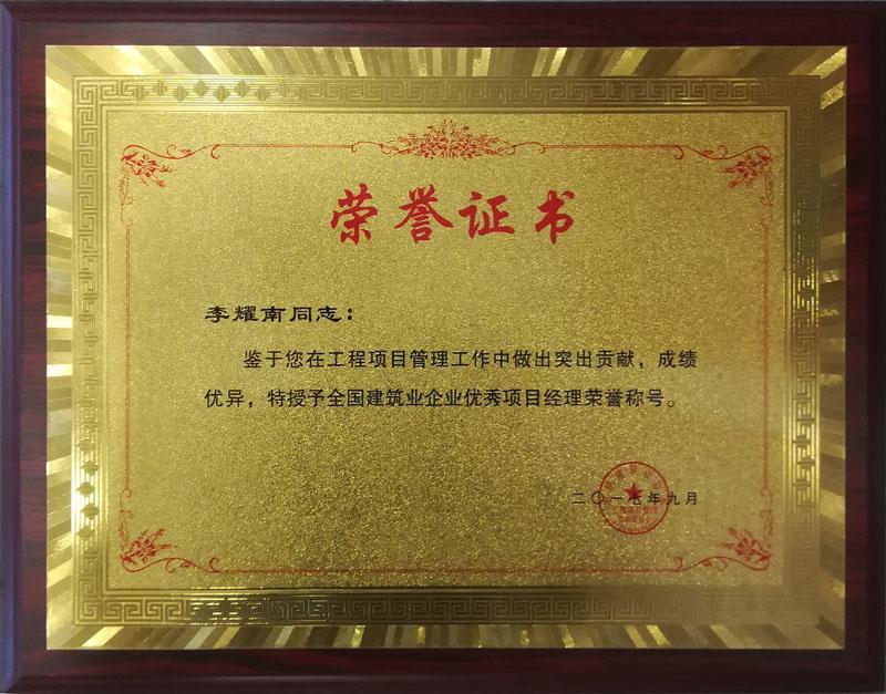 2017中國建筑協會-項目經理