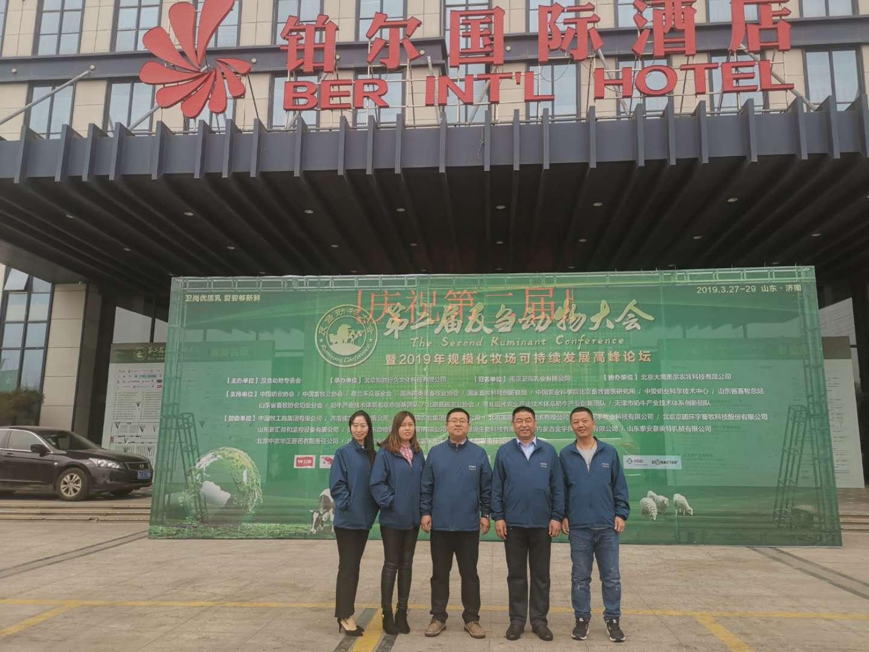 天寶生物亮相第二屆中國反芻動物大會