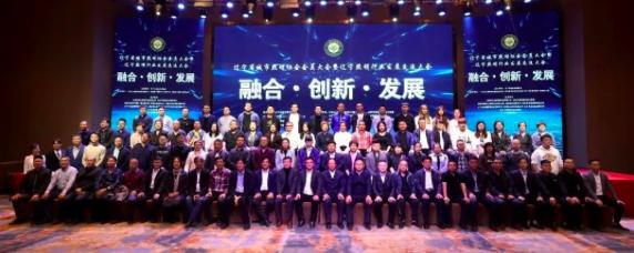 遼寧省城市照明協會會員大會暨遼寧照明行業發展交流大會圓滿成功