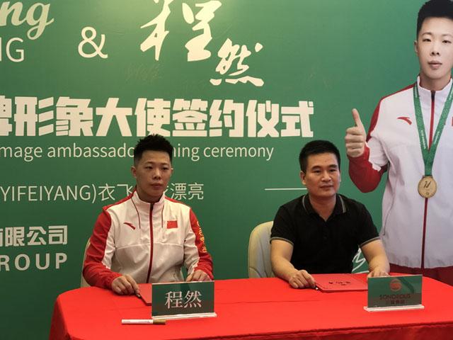 体操世界冠军程然-代言签约仪式
