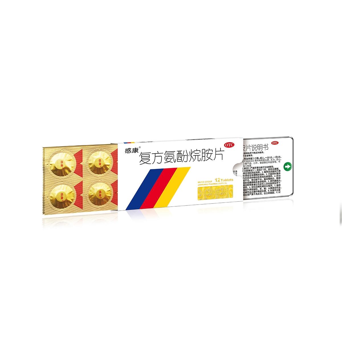 中国福彩app官方下载 复方氨酚烷胺片 12片