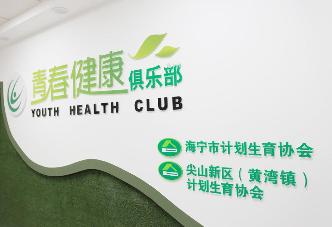 尖山新區(黃灣鎮)青春健康俱樂部