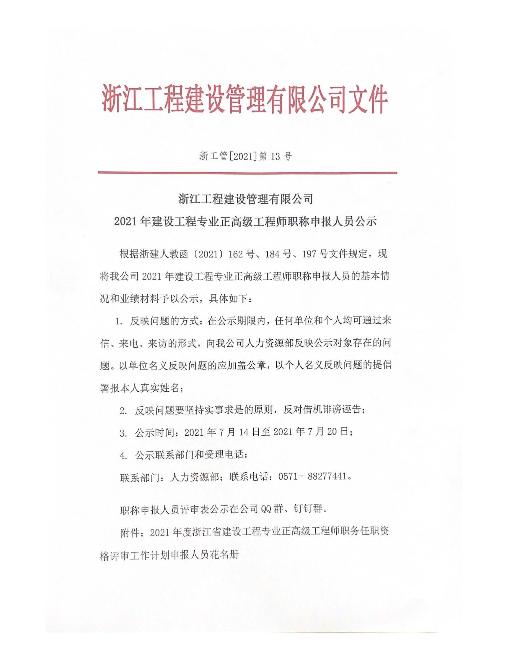 浙江nba投注app管理有限公司 2021年建设工程专业正高级工程师职称申报人员公示