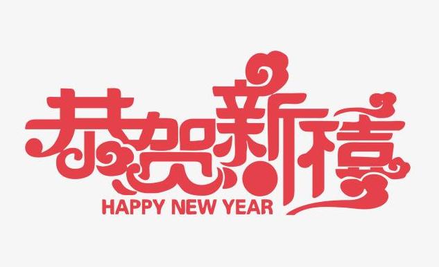 新年快樂,恭賀新禧