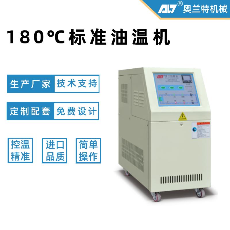 標準油溫機