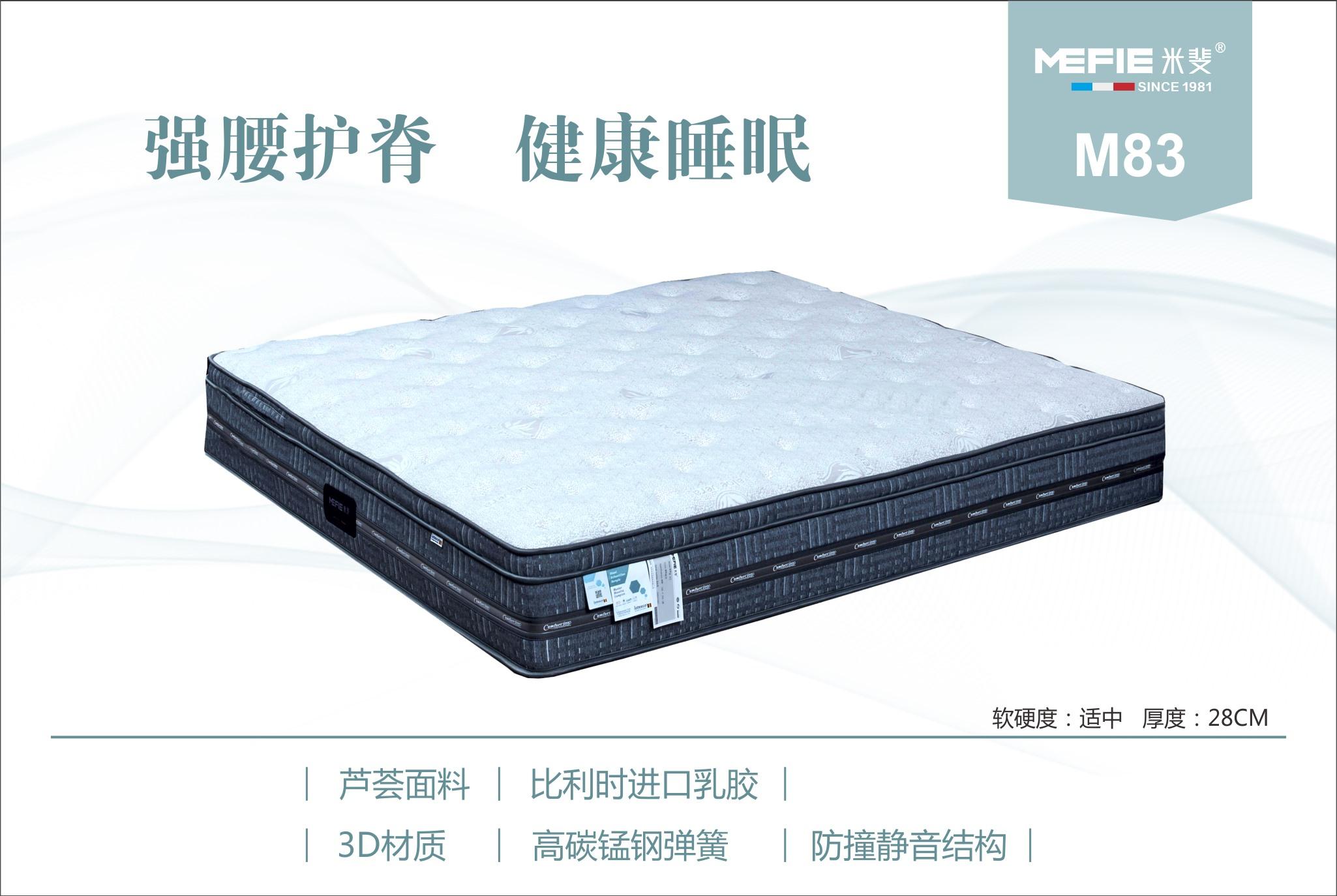 米斐床墊-M83