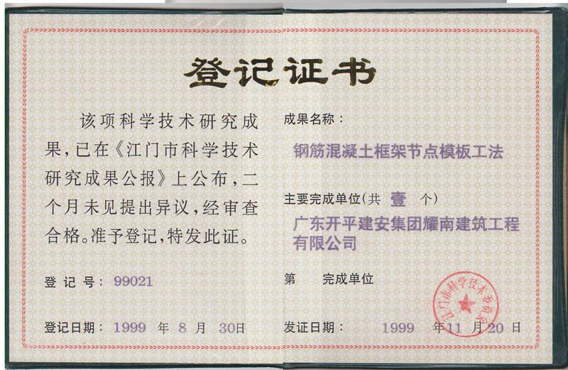 1999年鋼筋混凝土框架節點模板工法證書