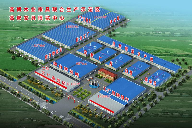 2019年华北地区高博家具博览中心