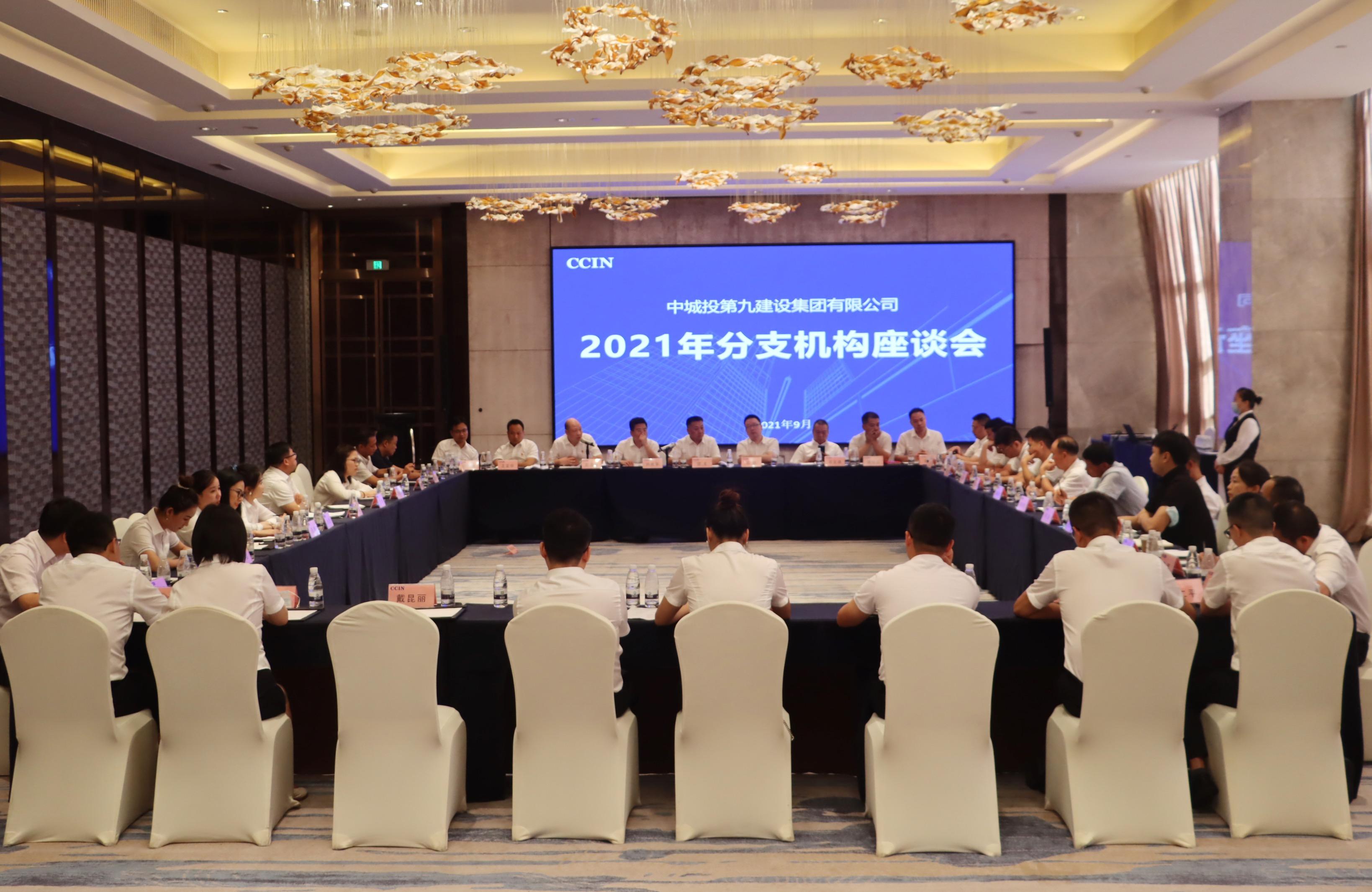 集團組織各分、子公司召開經營工作座談會
