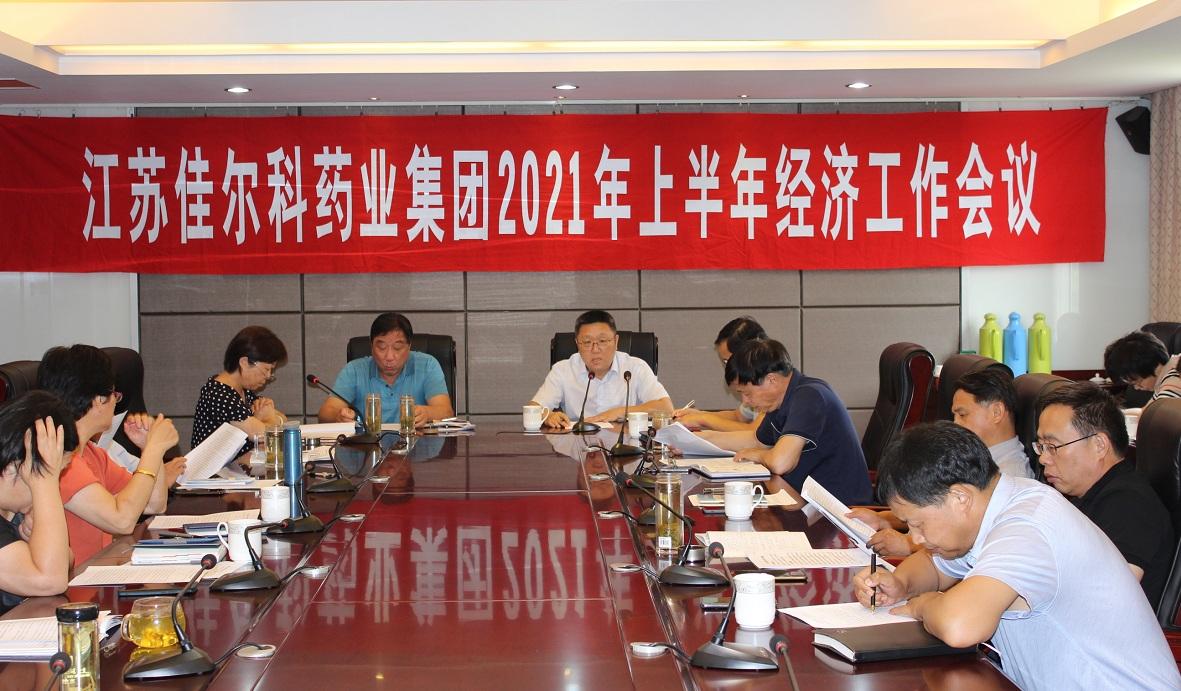 江蘇佳爾科藥業集團召開2021年上半年經濟工作會議