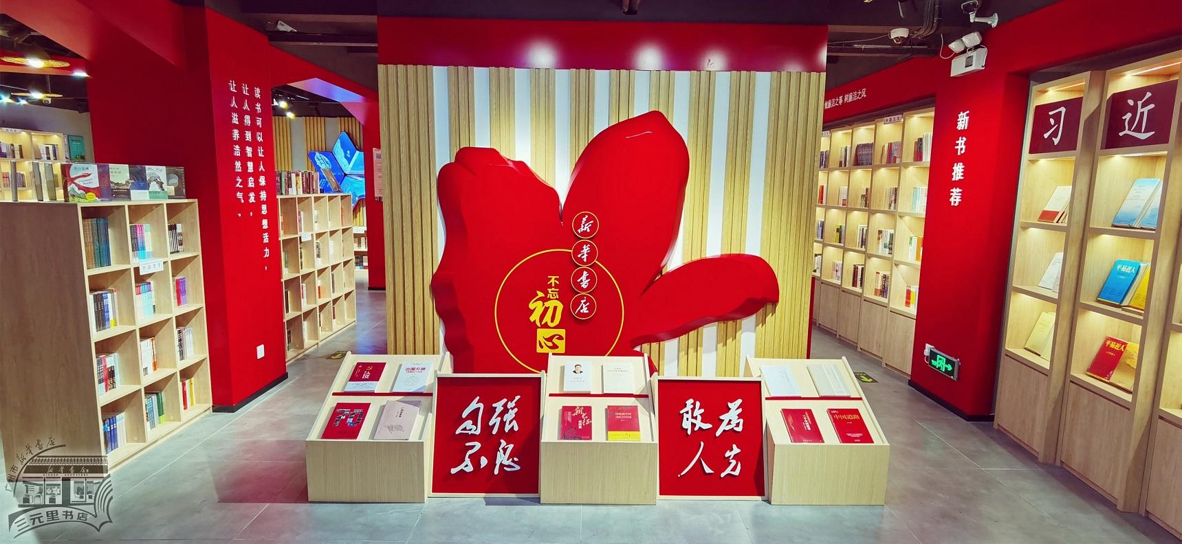 5首頁-三元里書店