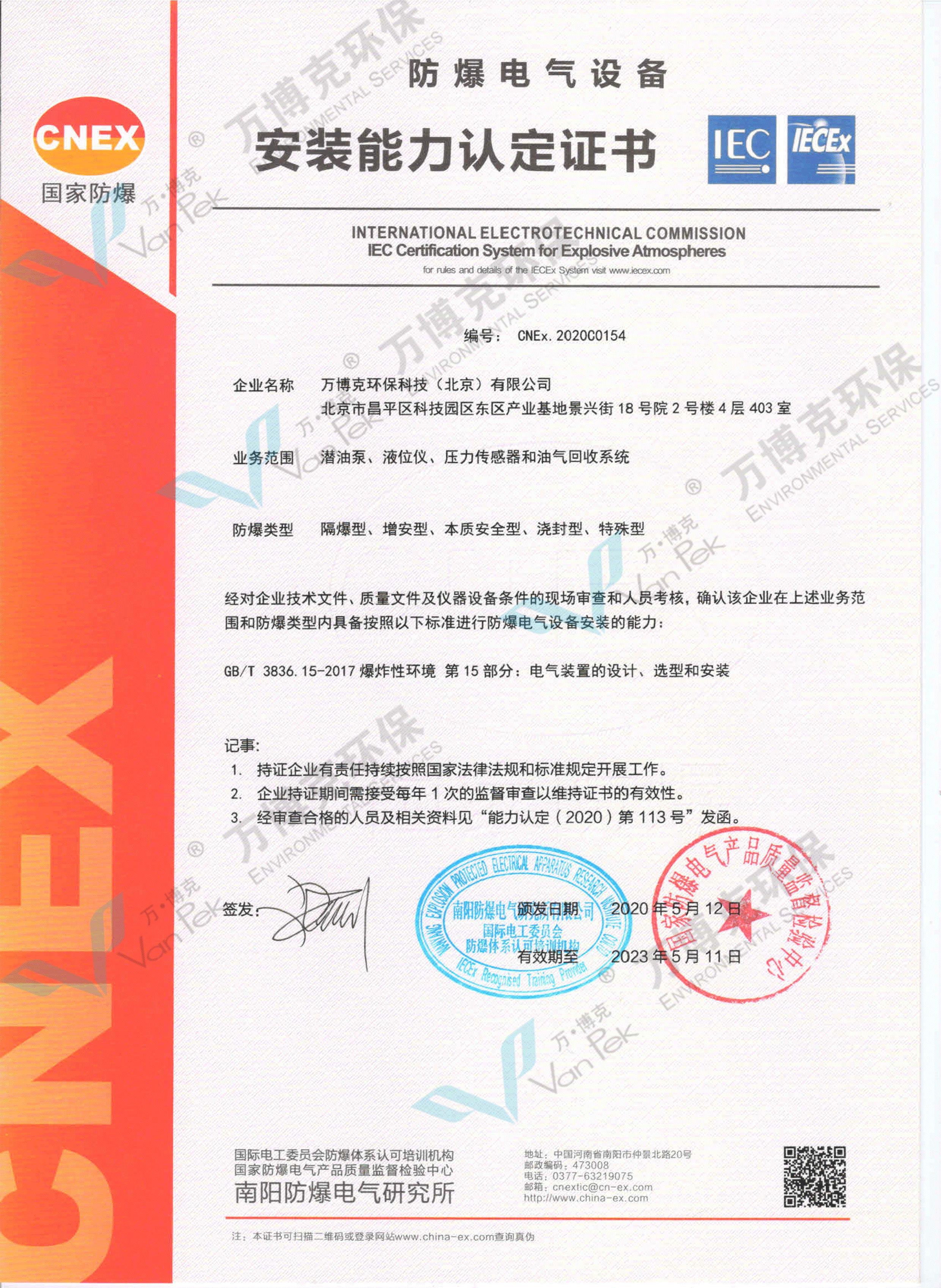 2020年5月,萬博克榮獲國家防爆電氣設備安裝能力證書和維護能力證書