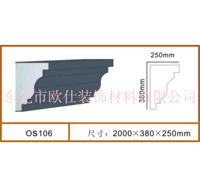 eps線條工廠OS106