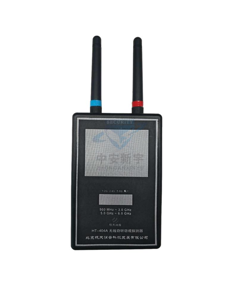 HT-404A无线窃听窃视探测器