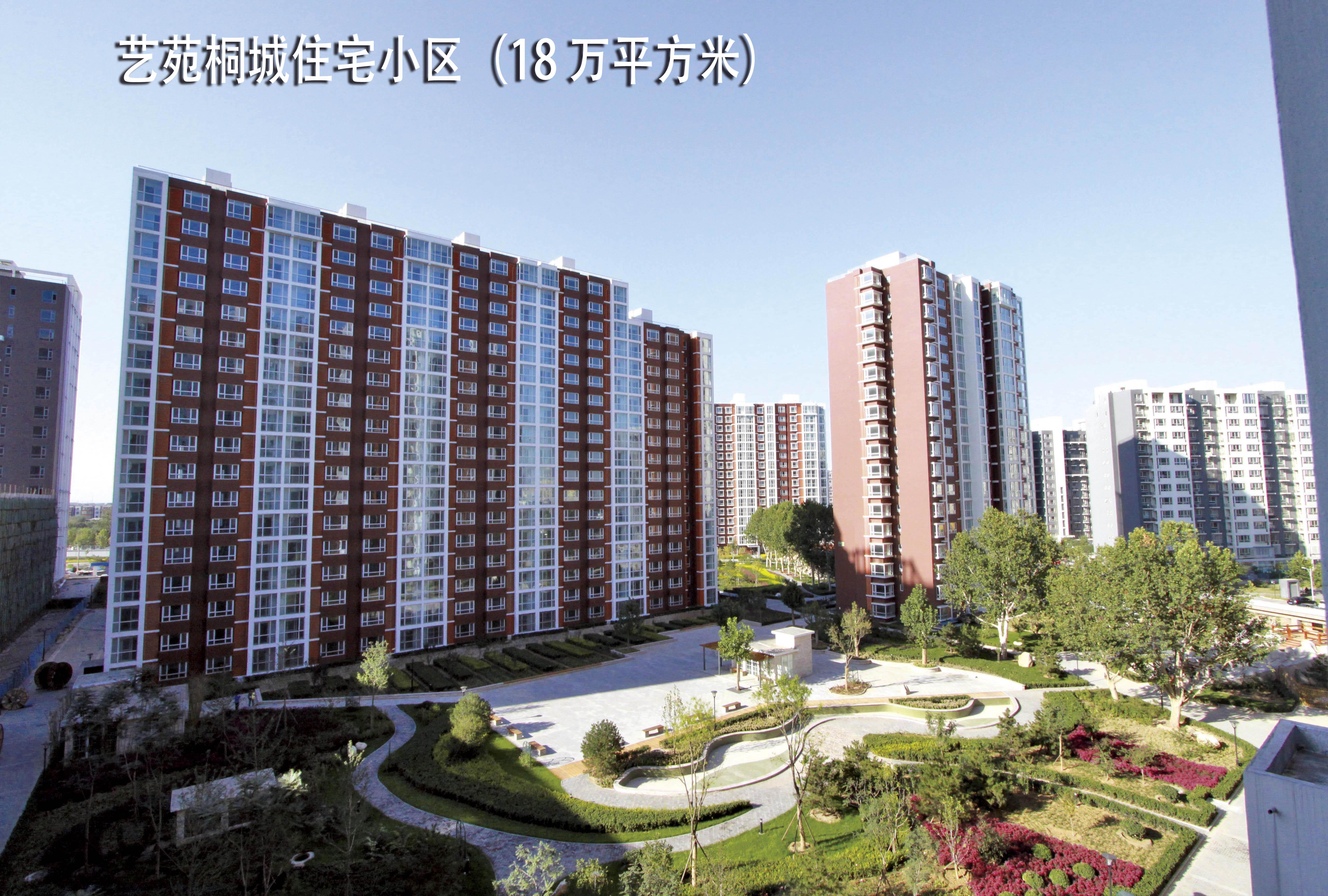 藝苑桐城住宅小區(18 萬平方米)