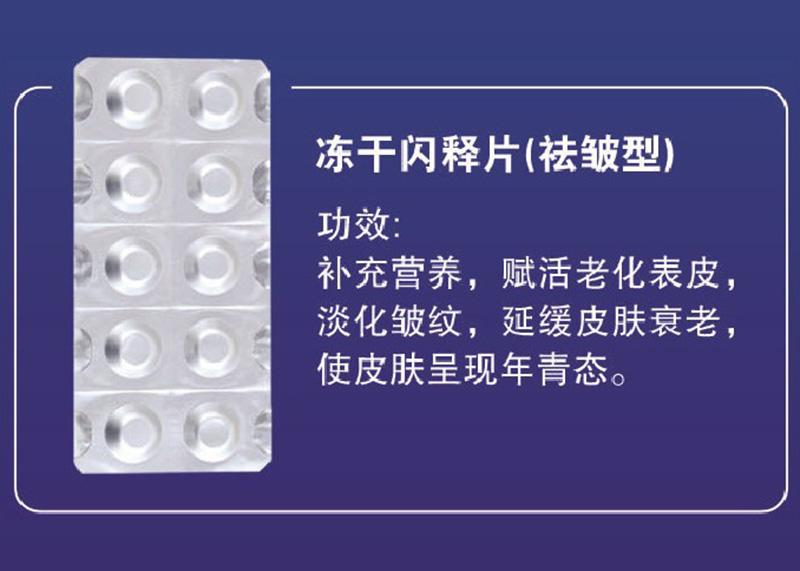 凍干閃釋片(抗衰祛皺型)