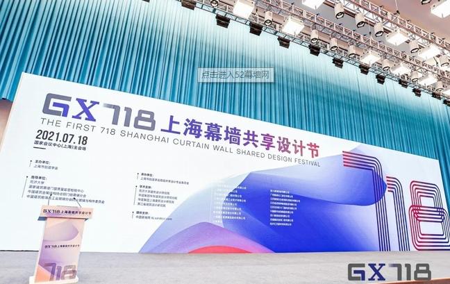 """GX7.18上海幕墻共享設計節""在上海國家會展中心大會議廳隆重舉辦"