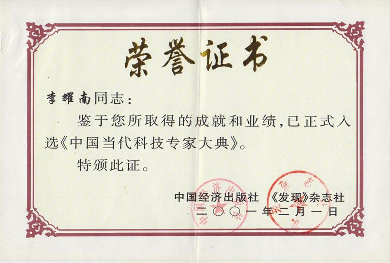 中國當代科技專家大典