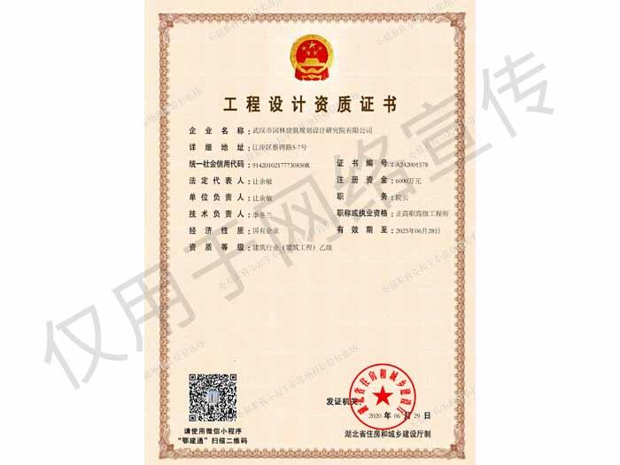 建筑工程乙級設計證書批準件