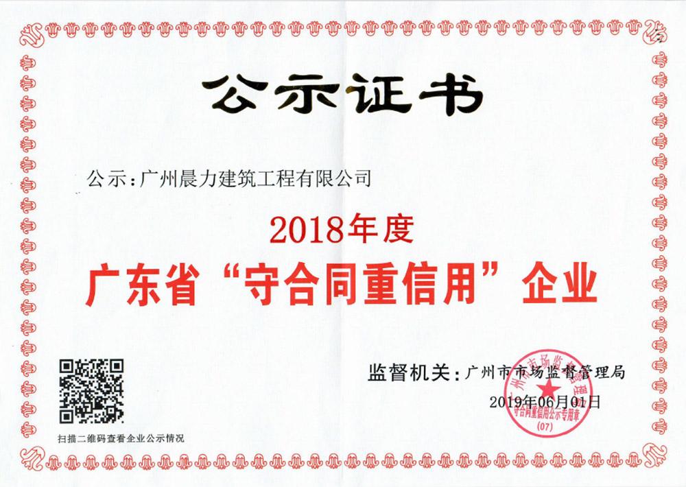 """2018年度廣東省""""守合同重信用""""企業"""