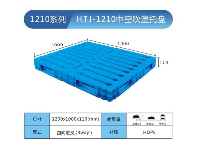 1200-1000-110mm