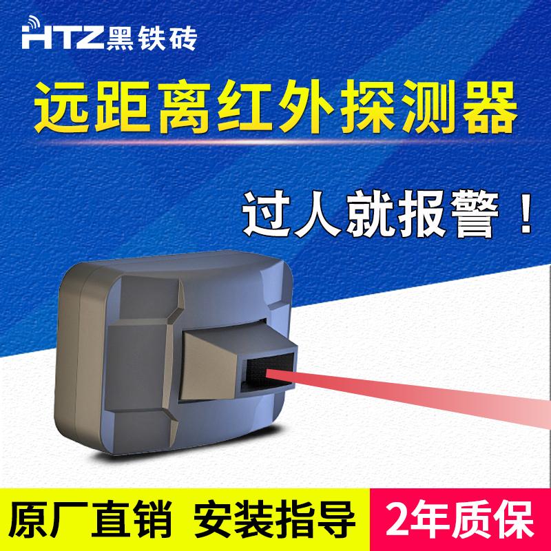 无线户外探测器(分体式) HB-T705