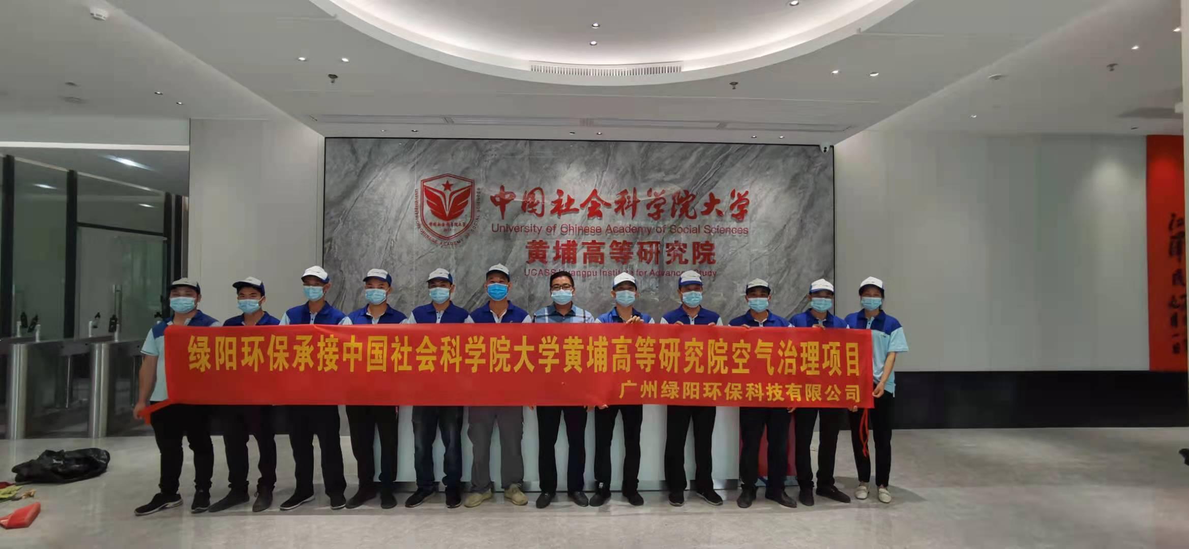 中國社會科學院大學黃埔研究院除甲醛