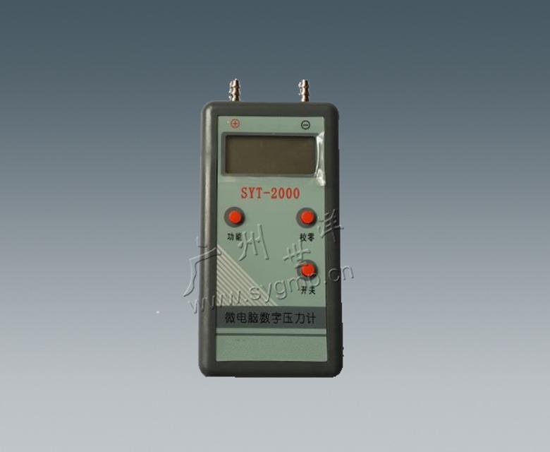 SYT-2000數字微壓差檢測儀