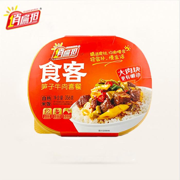 食客筍子牛肉米飯