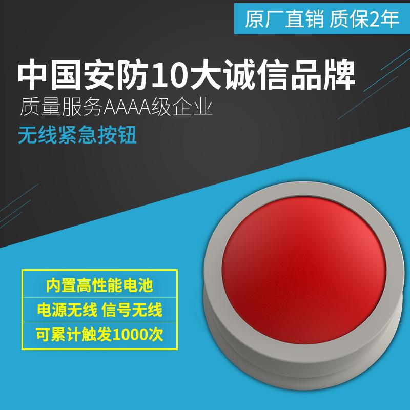 黑鐵磚無線緊急按鈕老人求助求救報警器呼叫器一鍵報警系統免布線