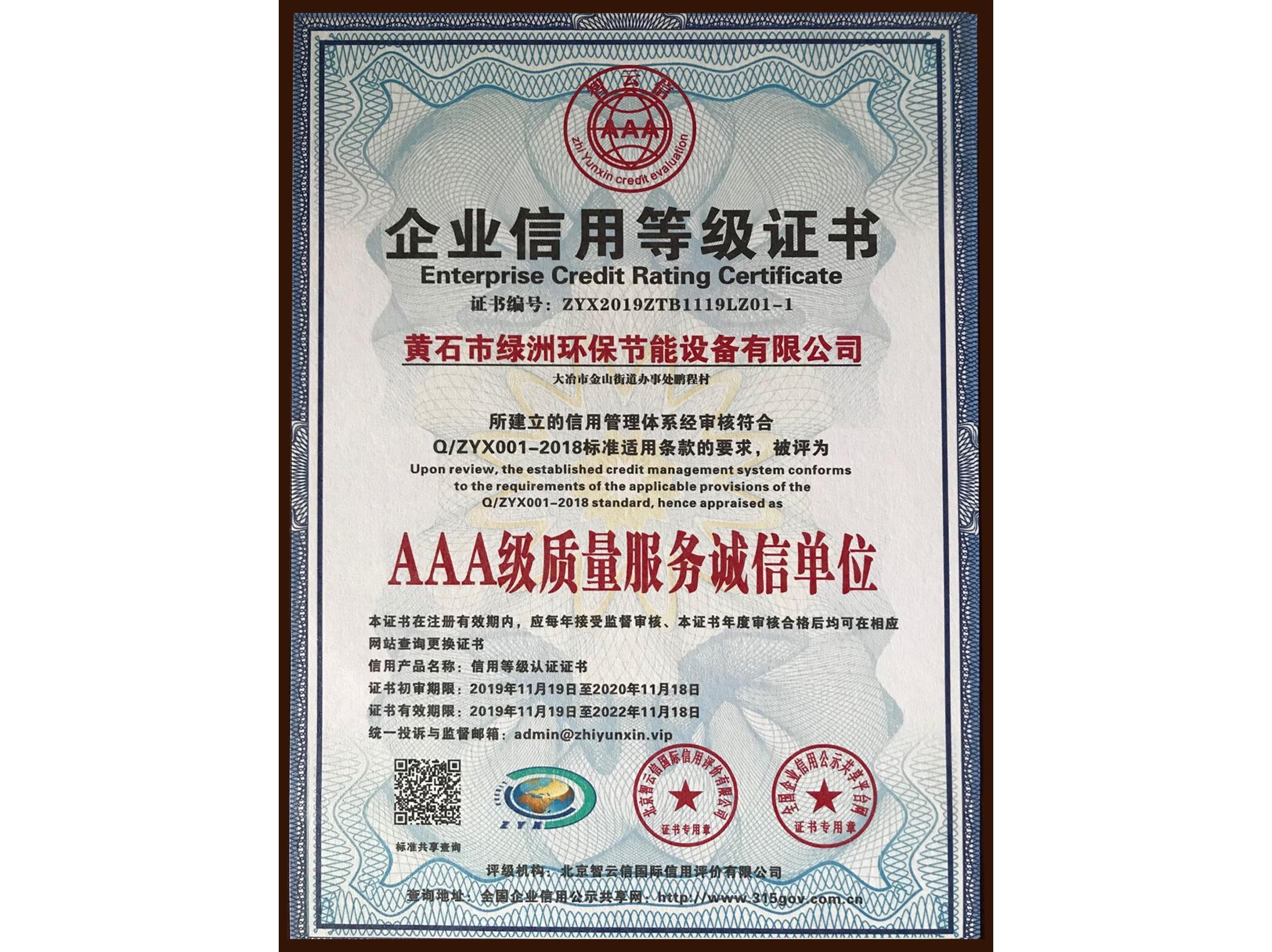AAA級質量服務誠信單位