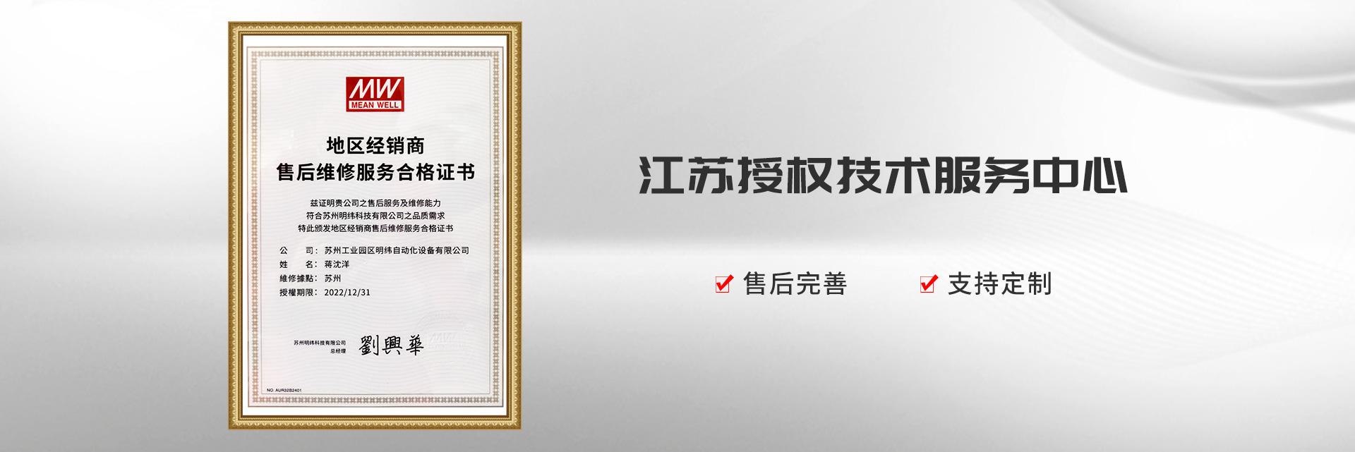 台湾明纬授予苏州明纬为江苏技术服务中心