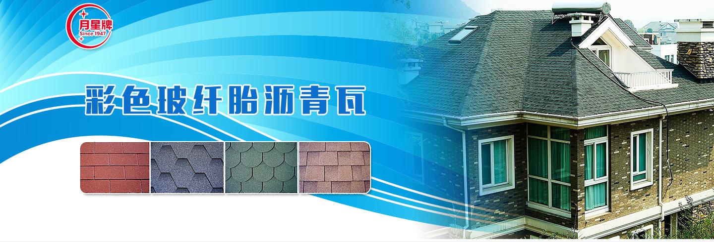 瀝青防水卷材-瀝青瓦-上海月星防水廠家-彩色瀝青瓦-自粘防水卷