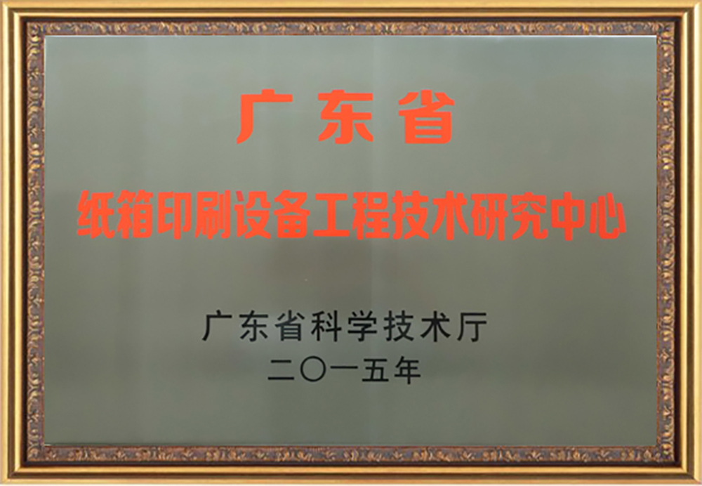 2015廣東省工程技術研究開發中心